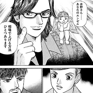 angel bank_image
