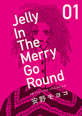 jelly in the merry go round