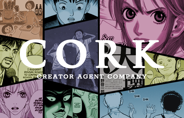 Cork, Inc.